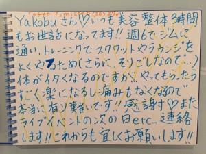 #misono #お客様の声 #美容整体