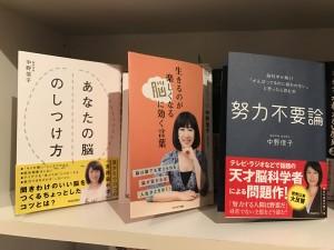中野信子先生の著書