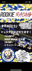 富士SUPER24時間耐久レース